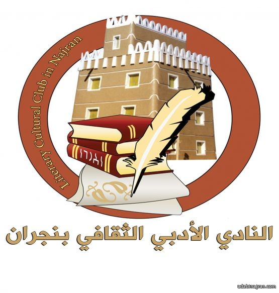 العضوية في نادي نجران الأدبي وشروطها