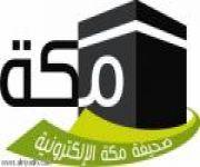 نادي نجران الأدبي يطلق حزمة من برامجه الثقافية في رمضان