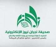 أبناء المرحوم الشيخ صمعان آل نصيب يُكرمون ادبي نجران ويتكفلون بشراء 100 نسخة