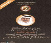 دعوة عامة لمحاضرة الدكتور سعيد السريحي بعنوان (شعرنة التاريخ)