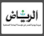 أدبي نجران يعزز ثقافة الطفل.. بمكتبة الصيف - الرياض