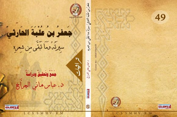 جعفر بن علبة الحارثي سيرته وماتبقى من شعره .. عباس الجراخ