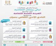 """هيئة الثقافة وأدبي نجران يُطلقان """"ليالي رمضان الثقافية"""" بعد غد"""