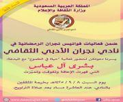 حياة في الطموح مع المبدعة: بشرى آل عباس