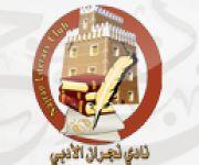 دعوة لحضور الجمعية العمومية