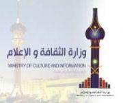 مؤتمر الأدباء السعوديين الرابع