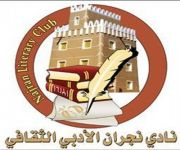 «أدبي نجران» يزيد مساحة الكتاب في «قس بن ساعدة»