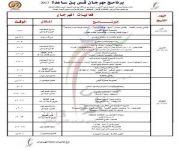 جدول فعاليات مهرجان قس بن ساعدة